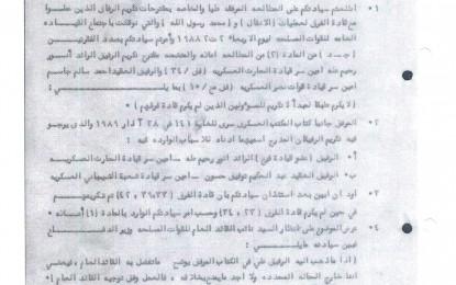 یەكەمین پەلاماری سەربازی ئەنفال بۆسەردۆڵی جافایەتی ناوی هێرشی محمد الرسول اللە بووە.