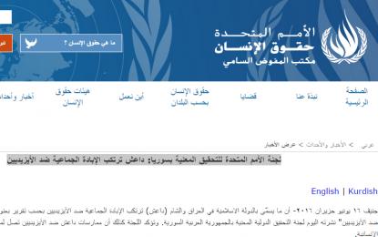 لجنة الأمم المتحدة للتحقيق المعنية بسوريا: داعش ترتكب الإبادة الجماعية ضد الأيزيديين